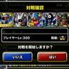 level.69【守りきれるか!?】第86回ランキングバトル最終日