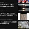 本日のおススメアプリ!!(スマートニュース)