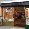 【オススメ5店】霧島市(鹿児島)にある郷土料理が人気のお店
