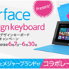 Surface Design keyboard 応募は本日 06/30 まで!
