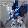 HG 1/144 G-セルフ 完成