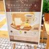 モーニング@R ART OF COFFEE / 矢場町