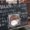 ベジミールスランチ☆南インド料理なんどり@荒川遊園地前