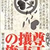 ✿346)─3─大日本帝国の原型は1830年以後の水戸藩に出現していた。徳川斉昭。天皇の御聖断と御親政。〜No.731No.732 @