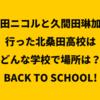 藤田ニコルと久間田琳加(りんくま)が行った北桑田高校と昭和学院はどんな学校で場所は?BACK TO SCHOOL!