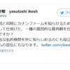 依田啓示氏についての疑問 2 カナンファームの宣伝と裁判費用のため?