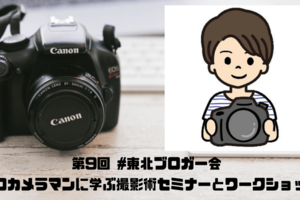 ライターブロガー向け 雑誌にあってWEBにない。記事写真の撮影セミナーやりますよ! 12月22日仙台 第9回 #東北ブロガー会