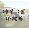 現在、眼鏡橋の下を見ることができます(⦿_⦿)「諫早公園」