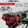 ミヤタ自転車 サリージュニア24 レストア/フラッシャー自転車