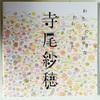 よごれちまった魂で寺尾紗穂の新作を聴いた件