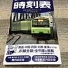 交通新聞社のJR版西日本時刻表を購入しました!