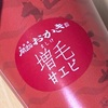 北菓楼「北海道開拓おかき 増毛甘エビ味」の巻