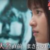 ドラマチアダン9話あらすじ名言最終回は!?土屋太鳳石井杏奈オダギリジョー