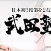 武田塾神戸三宮校ってどう?森ママの評判レビュー