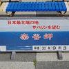 【日本縦断1日目】2018/9/3 稚内~浜頓別
