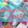 【祝2周年】スタマイTVアニメ化決定! 気になる今後の展開