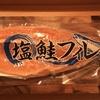 【業務スーパー・塩鮭フィレ】スーパーの切身よりも新鮮・美味・コスパ最強な件