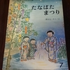 5-92   絵本〜たなばたまつり〜