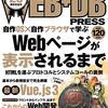 Perlアプリケーションの依存モジュールの更新についてWEB+DB PRESS vol.120のPerl Hackers Hubに寄稿しました