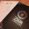 ゼルダの伝説30周年記念コンサート感想の追記