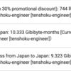 GCP(GAE)+WordPressで1ヶ月でいくら位かかるのか実際に運用して確かめてみた