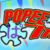 『POPEE the ぱフォーマー』は(大人げない)大人にこそ楽しめるアニメ