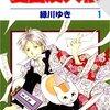夏目友人帳【期間限定無料版】 1 (花とゆめコミックス) / 緑川ゆき (asin:B08R5MG6TG)