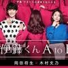 【今週の映画】 興行収入ランキング!(2018年 1月13月~ 14日)