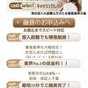 キャッシュセレクトは東京都千代田区外神田11-2の闇金です。