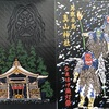 2/10 御座石神社