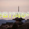 【ポケカ】チャンピオンズリーグ2018 京都 本日13日(金)17時から2次受付開始
