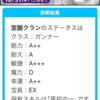【雑記】エンゼルフェザー