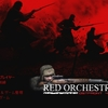 Red Orchestra: Ostfront 41-45をプレイ