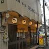 観光地でお高い店ばかりの京都で、激安飲み屋を見つけたよ!!
