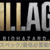 【バイオハザード ヴィレッジ】推奨スペック/必要動作環境【BIOHAZARD VILLAGE】