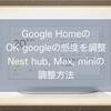 Googleアシスタントが反応しない!?OK google、ねぇGoogleの感度を調整する方法!Nest hub, Nest Hub Max, Google home mini