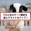 【HTML&CSS】FC2とWebサーバ契約を結んでサイトを公開!