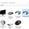 Windows10でゲームパッドを設定する方法