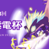 仲間大会のお知らせ ~紫電杯3~ 【第八世代】