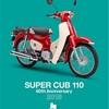 ホンダ スーパーカブ110・60周年アニバーサリーモデルを予約注文してきた