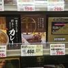 【値付け】650円のレトルトカレーの意味