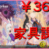 【soulworker ソウルワーカー】#32 ¥3620円課金でマイルームはどれだけ変わるのか!@メイズ【ぽてと仮面/たぶんVtuber】