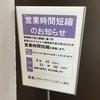 ららぽーと磐田のTOHOシネマズ まん延防止措置で営業時間短縮でレイトショーがなくなった!?