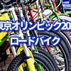 東京オリンピック2020 自転車競技 ロードレース 日程・放送予定・結果まとめ