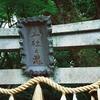 五社之瀧神社