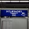 【旅行記】南国鹿児島への行き方や観光地の回り方、グルメなど解説します。桜島を満喫して黒豚料理でおなか一杯。