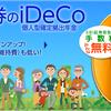 SBI証券iDeCoの新プラン発表!一方楽天証券iDeCoの私は…