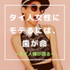【タイ人女性と付き合うには?】タイ人女性からモテるには、歯が命