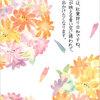 2020年 紙飛行機レター【11月14日】
