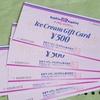 ふるさと納税でサーティワンのギフトカードが届きました。